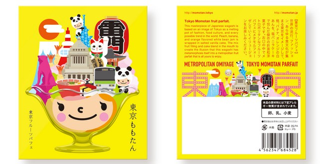 東京の新しいおみやげ「東京ももたん」三部作を東京駅、羽田空港、成田空港など五店舗で発売