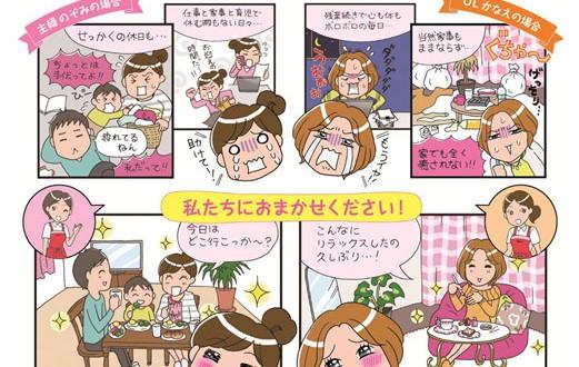 阪神沿線の活性化に向け、「HANSHIN女性応援プロジェクト」をスタート!
