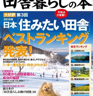 2015年版 「住みたい田舎」ランキング発表!1位は島根県、2位は鳥取県がランクイン!