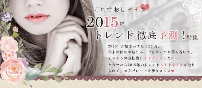 最旬の美容情報を発信する「Beauty Parkガールズ編集局」が2015年美容トレンド予測を発表