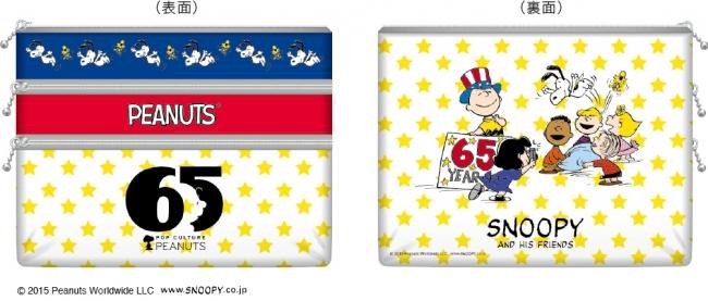「郵便局限定 スヌーピーグッズ」 全国の郵便局(一部を除く)で販売開始