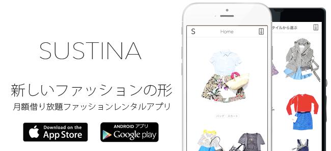 月額ファッションレンタルアプリ「SUSTINA(サスティナ) 」ついにレンタルスタート!新しいファッションの形を体験!
