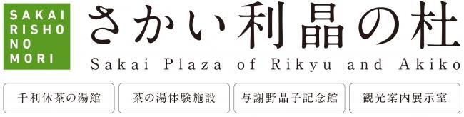千利休と与謝野晶子を通じて堺を体験できる新しいミュージアム「さかい利晶の杜」が誕生