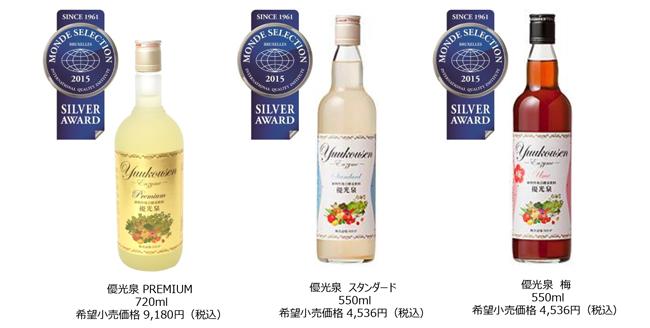 『優光泉 PREMIUM』、 『優光泉 スタンダード』、 『優光泉 梅』が モンドセレクション2015で優秀品質銀賞を受賞!