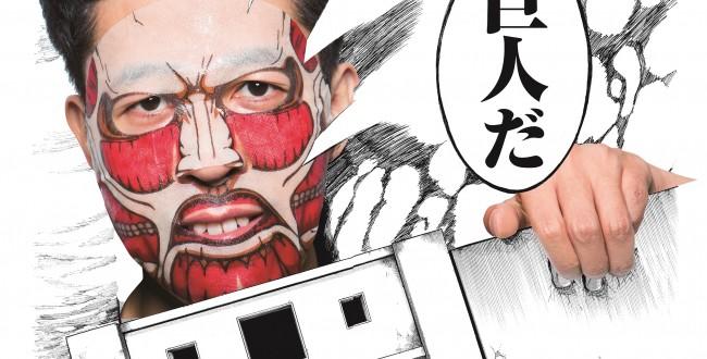超リアル! 「進撃の巨人」なりきりフェイスパックが雑誌の付録に!ビューティ誌『VOCE』6月号、4月23日(木)発売